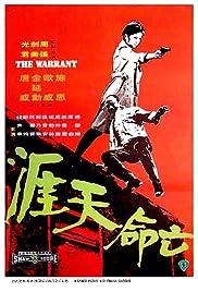 Wang ming tian ya Poster