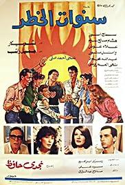 Sanawat al khatar Poster