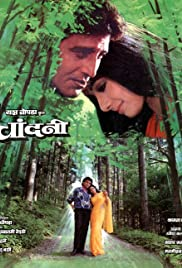 Chandni (1989) Poster - Movie Forum, Cast, Reviews