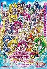 Eiga Purikyua ôru sutâzu NewStage: Mirai no tomodachi Poster