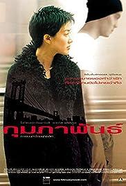 February(2003) Poster - Movie Forum, Cast, Reviews