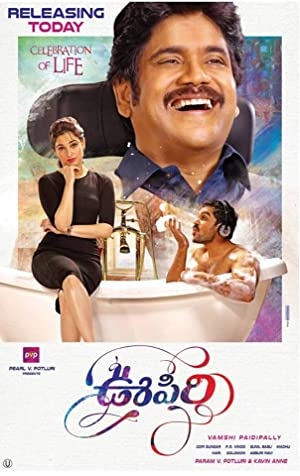 Oopiri (2016) Download on Vidmate