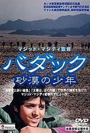 Baduk(1992) Poster - Movie Forum, Cast, Reviews