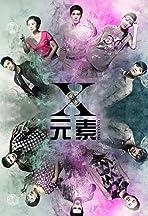 X yuansu