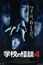 Image of Gakkô no kaidan 4