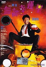 Wu di xing yun xing Poster