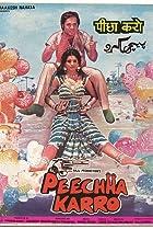 Image of Peechha Karro