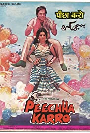Peechha Karro (1986) Poster - Movie Forum, Cast, Reviews