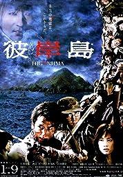 Higanjima: Escape from Vampire Island poster