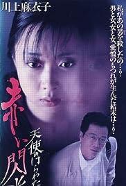 Tenshi no harawata: Akai senkô Poster