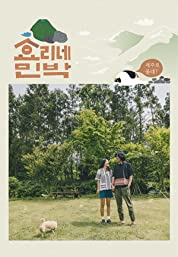 Hyori's Bed and Breakfast - Season 2 poster