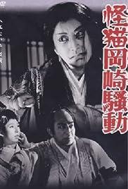 Kaibyô Okazaki sôdô Poster