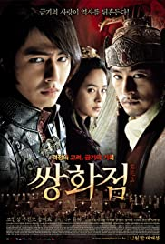 Ssang-hwa-jeom (2008) Poster - Movie Forum, Cast, Reviews