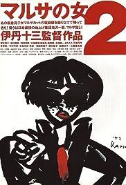 Marusa no onna 2(1988) Poster - Movie Forum, Cast, Reviews
