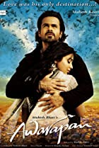 Image of Awarapan