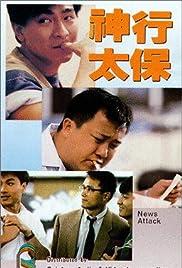 Shen xing tai bao Poster