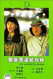 Sheng dan qi yu jie liang yuan (1985) - Comedy, Crime.