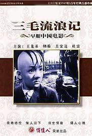 San Mao liu lang ji Poster