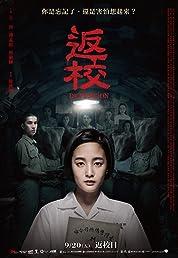 Detention (2019) poster