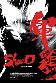 Shamo (2007) Poster - Movie Forum, Cast, Reviews