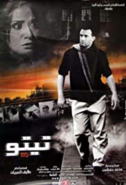 Tito (2004) Poster - Movie Forum, Cast, Reviews