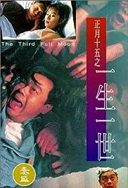 Zheng yue shi wu zhi yi sheng yi shi Poster