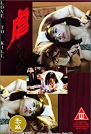 Nue zhi lian (1993) Poster - Movie Forum, Cast, Reviews