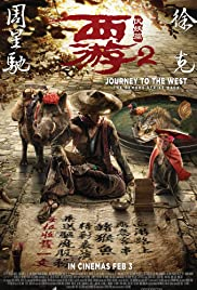 Journey to the West: The Demons Strike Back (Chinese)