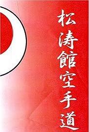 Tanaka Poster