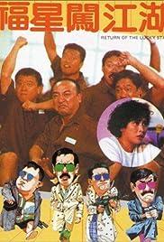 Fu xing chuang jiang hu Poster