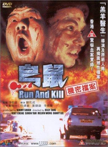 Run and Kill (1993)