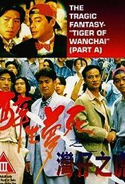 The Tragic Fantasy: Tiger of Wanchai Poster