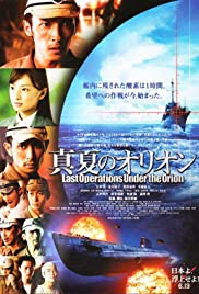 Battle Under Orion (2009) Poster - Movie Forum, Cast, Reviews