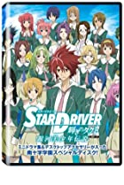 Image of Star Driver