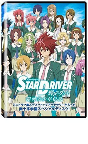 Nonton Star Driver (2010) Film Subtitle Indonesia Streaming Movie Download