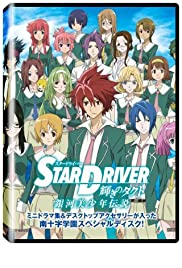 Star Driver Poster