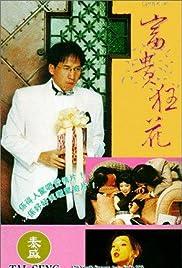 Fu gui kuang hua Poster