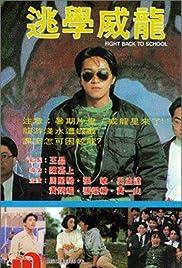 To hok wai lung(1991) Poster - Movie Forum, Cast, Reviews