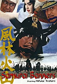 Samurai Banners(1969) Poster - Movie Forum, Cast, Reviews