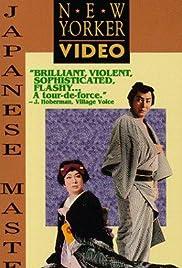 An Actor's Revenge Poster