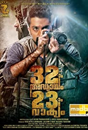 32aam Adhyayam 23aam Vaakyam (2015) Poster - Movie Forum, Cast, Reviews