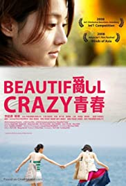 Luan qing chun Poster