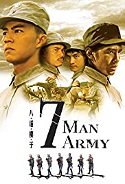 7 Man Army Poster