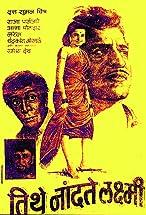 Primary image for Tithe Nandati Laxmi