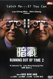 Am zin 2(2001) Poster - Movie Forum, Cast, Reviews