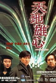 Armageddon(1997) Poster - Movie Forum, Cast, Reviews
