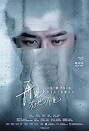 Distance / Zai Jian, Zai Ye Bu Jian (2016)