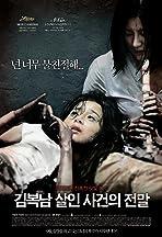 Kim Bok-nam salinsageonui jeonmal