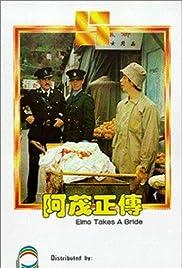 A Mao zheng chuan Poster