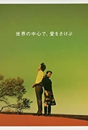 Sekai no chûshin de, ai o sakebu (2004) Poster - Movie Forum, Cast, Reviews